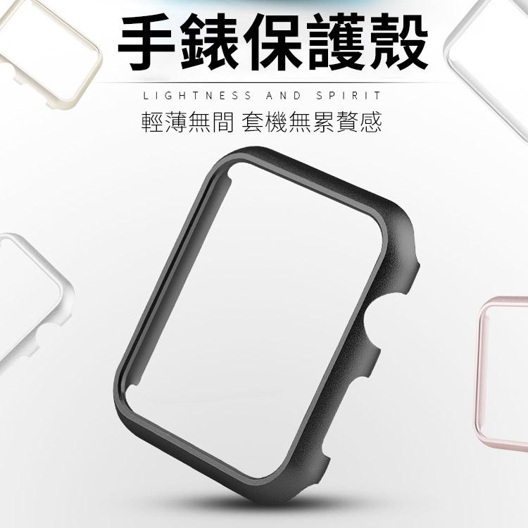 Apple Watch 1代 金屬 保護殼 金屬框 防摔 保護蓋 保護框 iwatch 32mm 42mm 金屬錶框 硬殼