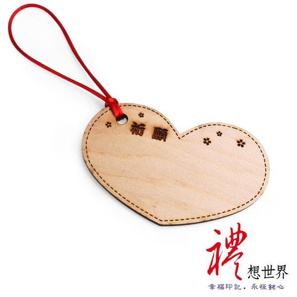 喜刻禮品王-祈願繪馬心型-檜木開運禮物留言板-PLATO禮想世界