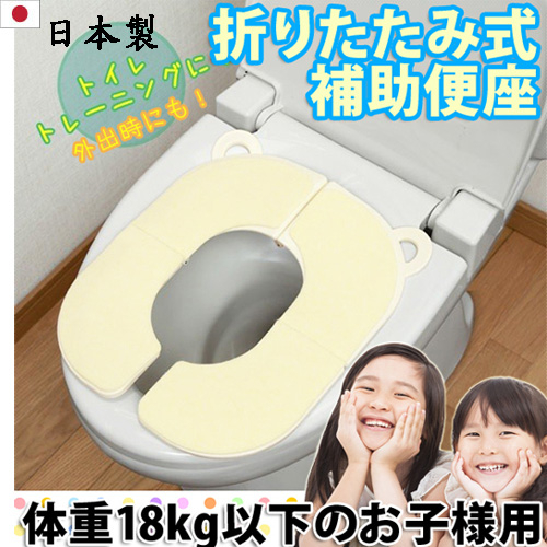 日本SANKO攜帶式兒童輔助便座折疊式輔助便座兒童馬桶坐墊附收納袋