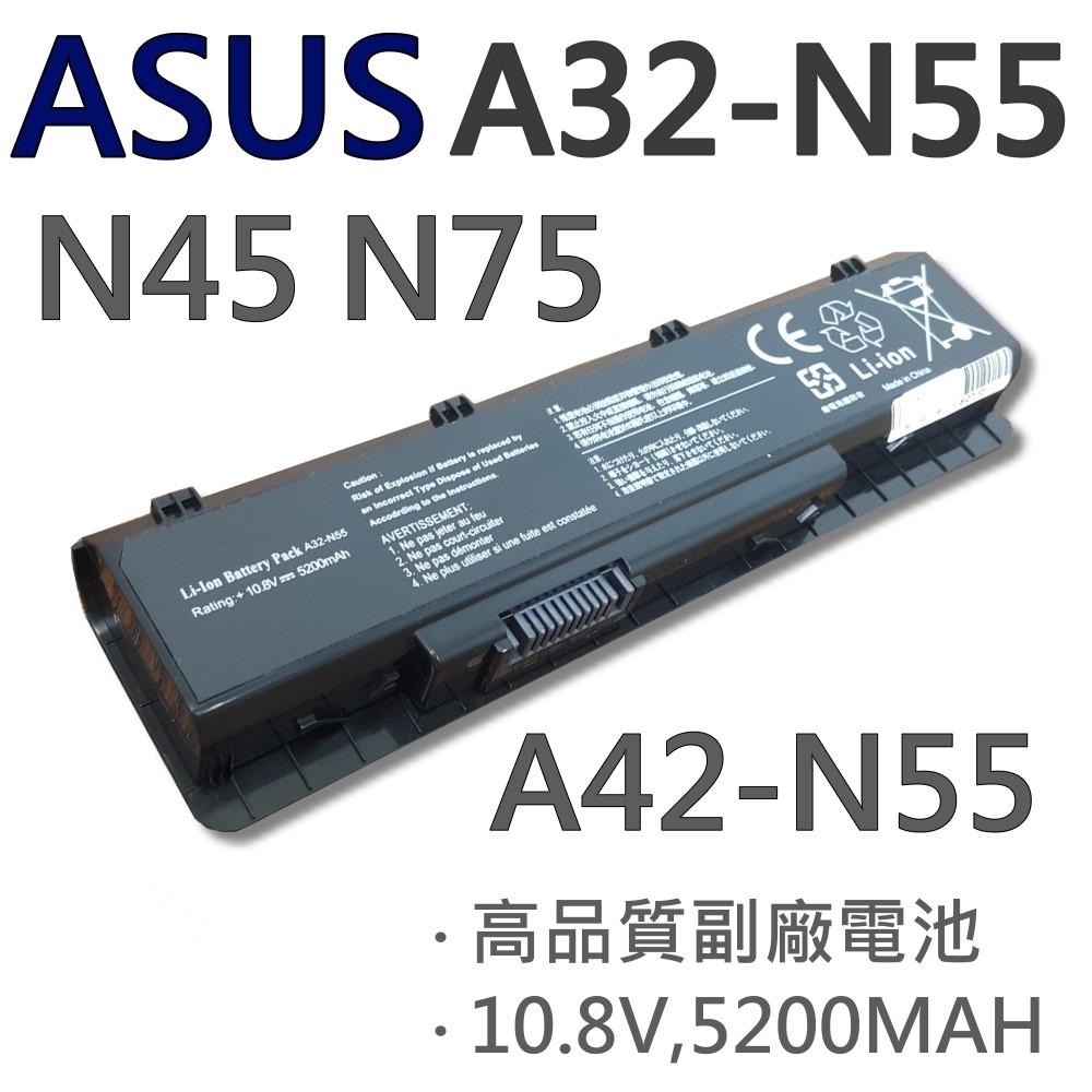 ASUS 華碩 A32-N55 6芯 日系電芯 電池 N75E N75S N75SF N75SJ N75SL N45SL N45SV