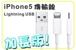 妃航2米方便原廠晶片iPhone 5 s 5Lightning數據線傳輸線充電iPhone5