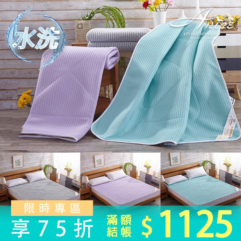 免運4D立體網格3D蜂巢透氣涼蓆床墊-雙人三色360度透氣網格交叉型支撐可水洗涼席DF A-nice