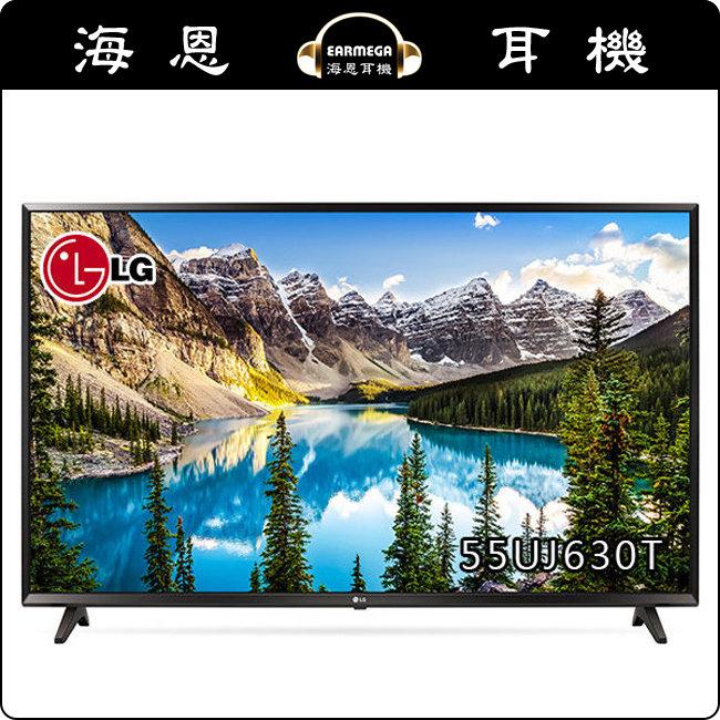 海恩耳機LG樂金55型UHD 4K電視55UJ630T