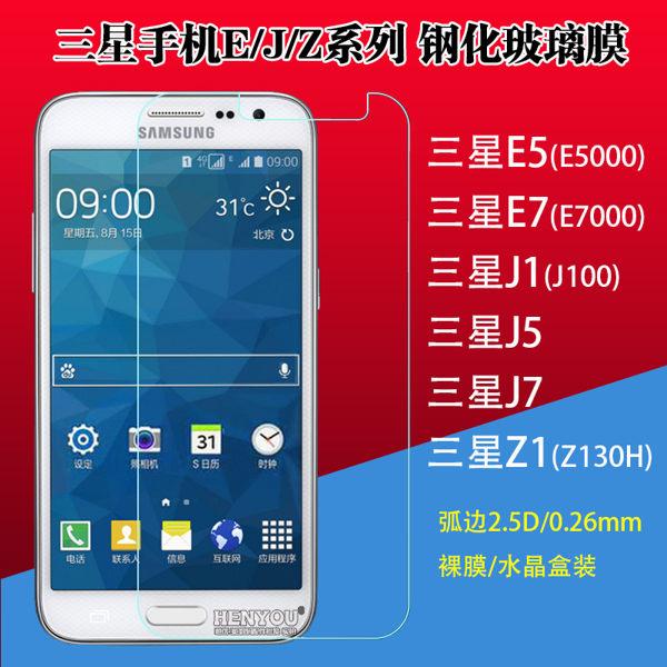 秋奇啊喀3C配件-鋼化玻璃膜 三星E5/E7/E7000/J1/J5/J7/Z130H 手機保護貼膜