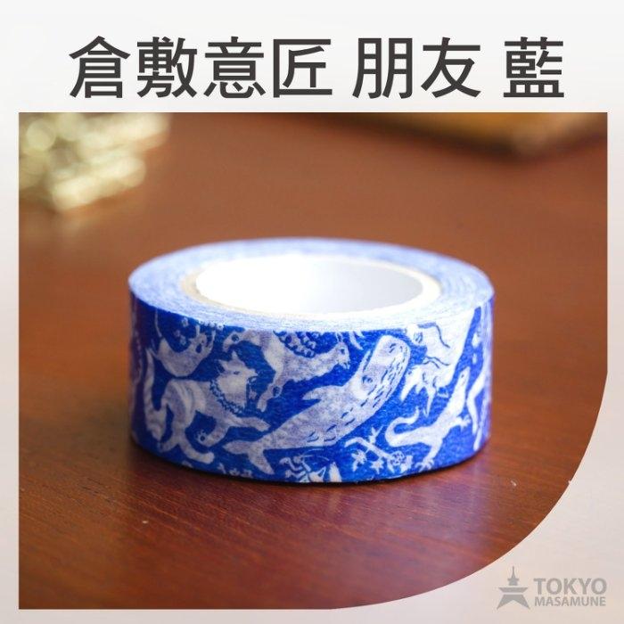 特價9折東京正宗日本倉敷意匠紙膠帶Friend masking tape朋友系列藍