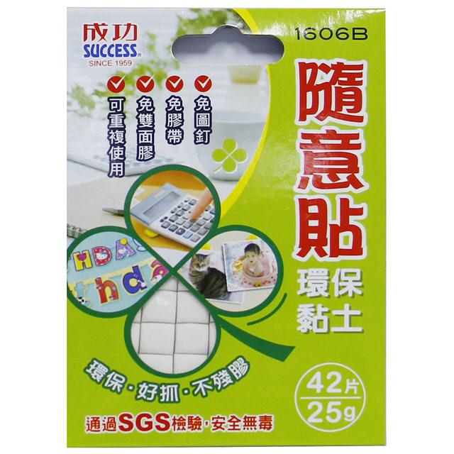 《☆享亮商城☆》1606B 隨意貼環保黏土(25g/黃色)