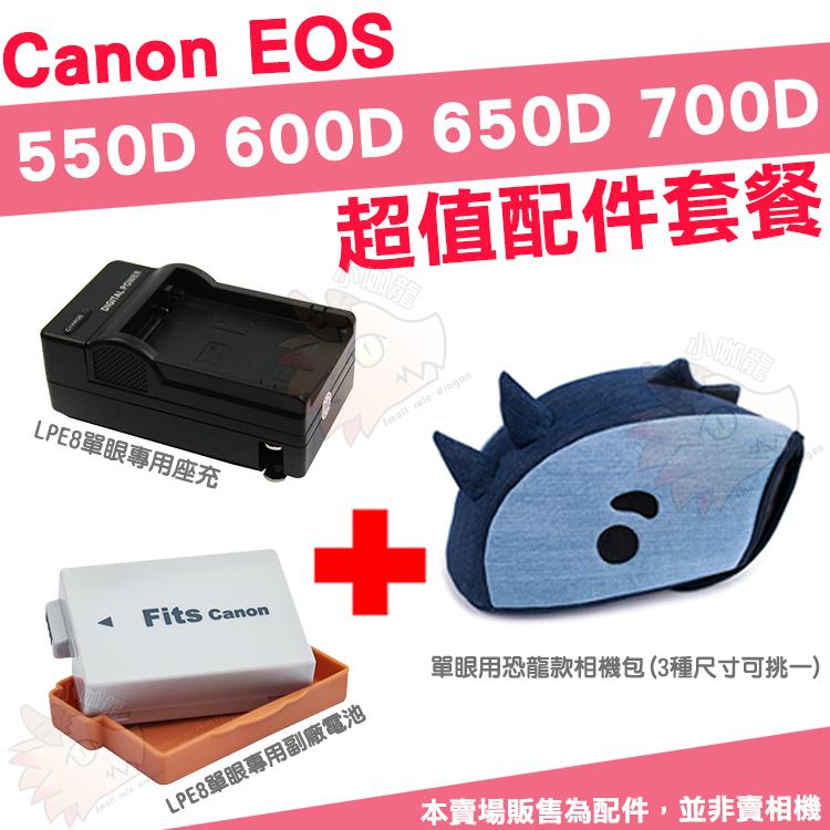 【小咖龍】 Canon 配件大套餐 EOS 550D 600D 650D 700D 相機包 LPE8電池 坐充 充電器 恐龍內膽包