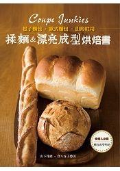 棍子麵包?歐式麵包?山形吐司 揉麵&漂亮成型烘焙書