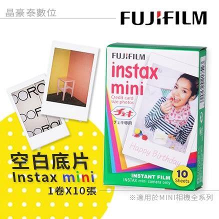 免運 Fujifilm 富士 Mini 拍立得 空白底片(10入) mini 7s 50s 25 55 8 適用 另有 維尼 拉拉熊 晶豪泰