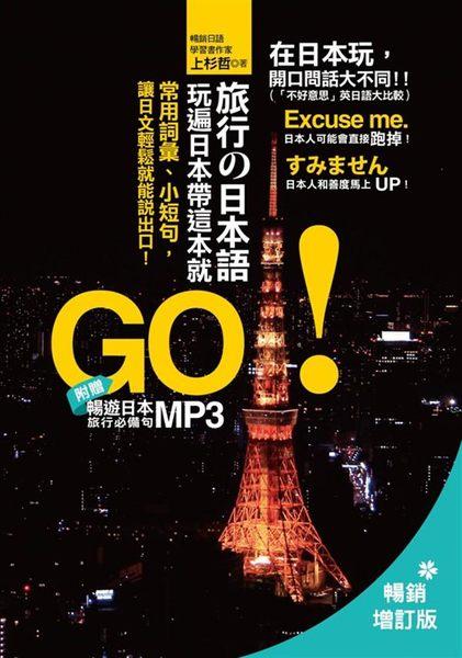 旅行の日本語玩遍日本帶這本就GO暢銷增訂版:常用詞彙小短句讓日文輕鬆就.