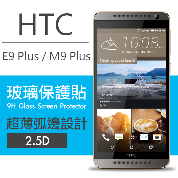 HTC One E9 Plus M9 Plus 9H鋼化玻璃保護貼弧邊透明設計0.26mm 2.5D