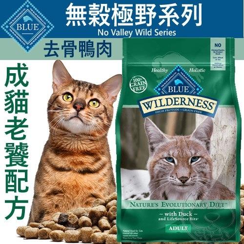 【培菓幸福寵物專營店】Blue Buffalo藍饌《無榖極野系列》成貓老饕配方飼料-去骨鴨肉-5lb/2.26kg