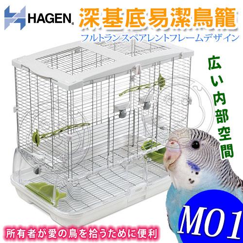 zoo寵物商城赫根HAGEN新視界鳥籠系列深基底易潔鳥籠M01
