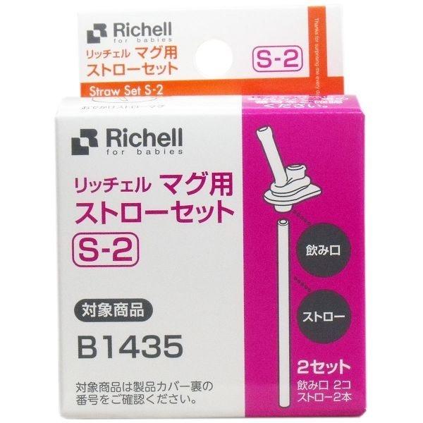 Richell-利其爾第三代水杯補充吸管2入組
