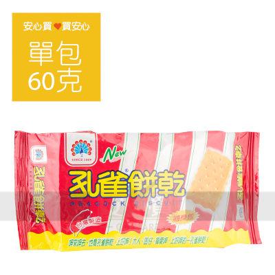 【孔雀】餅乾60g/包,蛋素,無添加防腐劑、香料