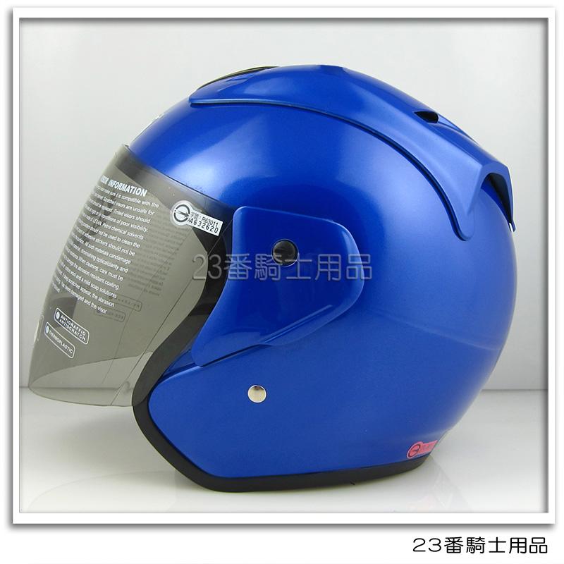 GP5 A613素色3 4罩安全帽明藍內襯全可拆洗免運費
