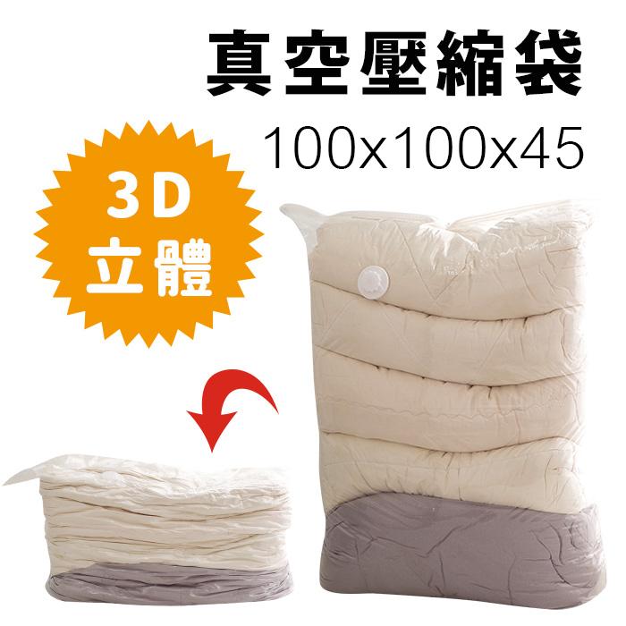 3D立體真空壓縮袋-特大加厚超壓縮防塵袋260公升大容量SV8535快樂生活網