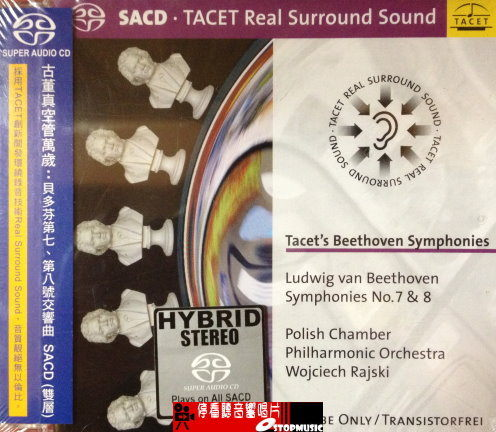 停看聽音響唱片SACD古董真空管萬歲:貝多芬第七第八號交響曲