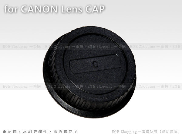 EGE 一番購】for CANON EF鏡頭後蓋 鏡後蓋【LENS CAP】
