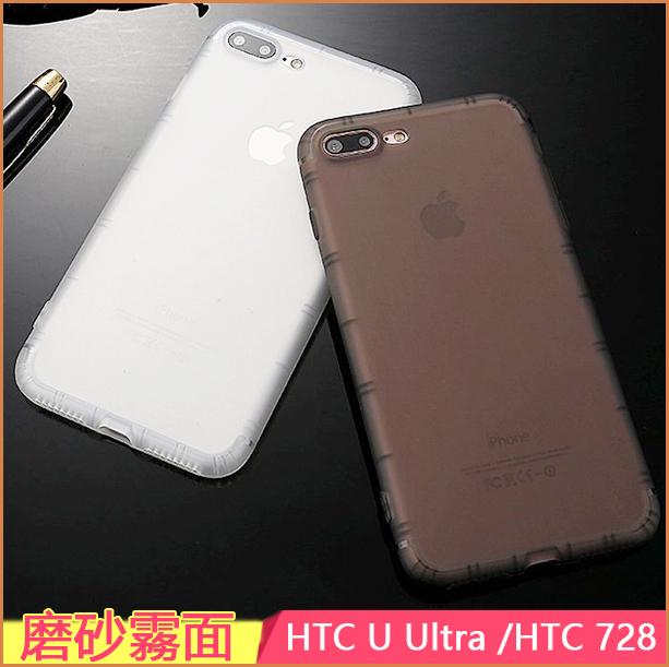 磨砂霧面HTC Desire 728手機殼防摔散熱空壓殼HTC U Ultra保護殼軟殼htc 728手機套U Ultra保護套