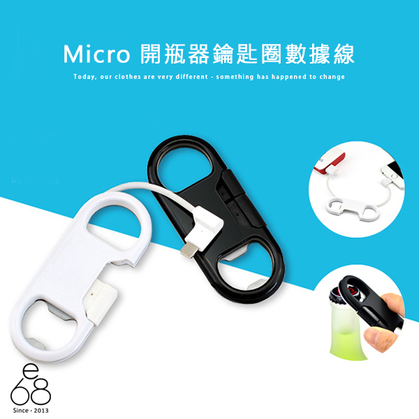 開瓶器 iPhone 充電線 Micro USB 鑰匙圈 充電線 蘋果 安卓 鑰匙扣 三星 HTC asus LG SONY