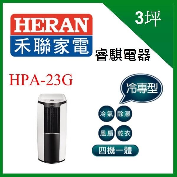 睿騏電器HERAN禾聯3坪移動式空調冷氣HPA-23G下訂前詢問是否有貨