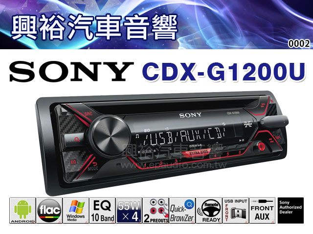【SONY】2017年新機 CD/MP3/USB/AUX/Android主機 CDX-G1200U*55Wx4.公司貨