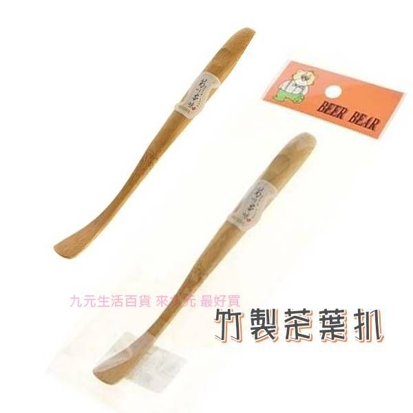 九元生活百貨竹製茶葉扒茶扒