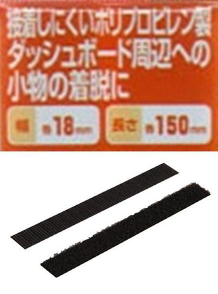 車之嚴選 cars_go 汽車用品【1734】日本 AMON 汽車內裝專業用黏貼/黏著 魔鬼氈/沾 黏粘扣帶/條 黑色