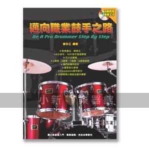 鼓教學邁向職業鼓手之路附CD