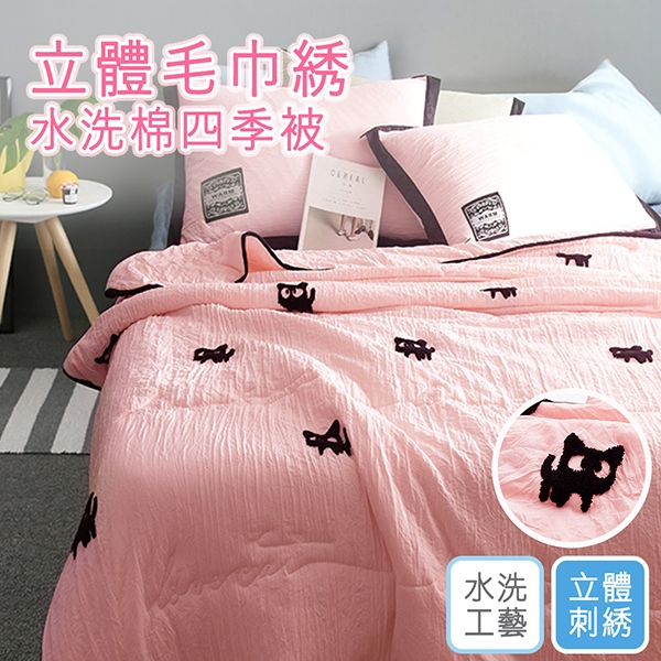 涼被 韓版立體毛巾繡 舒柔棉四季被 空調被【貓兒粉】(150X200cm) 雙人可用