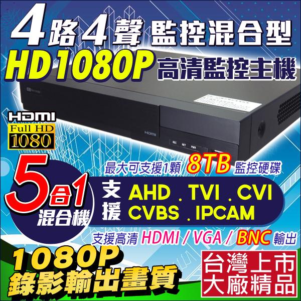 監視器攝影機 KINGNET 昇銳 HiSharp  1080P 4路主機DVR 4路4聲 支援AHD/TVI/CVI/960H/IPC 720P 手機遠端