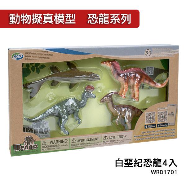 Amuzinc酷比樂Wenno動物模型恐龍系列白堊紀恐龍4入WRD1701