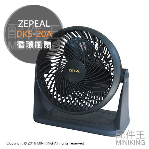 【配件王】日本代購 ZEPEAL DKS-20A 循環風扇 空調循環扇 4段式調整 夏冬兩用