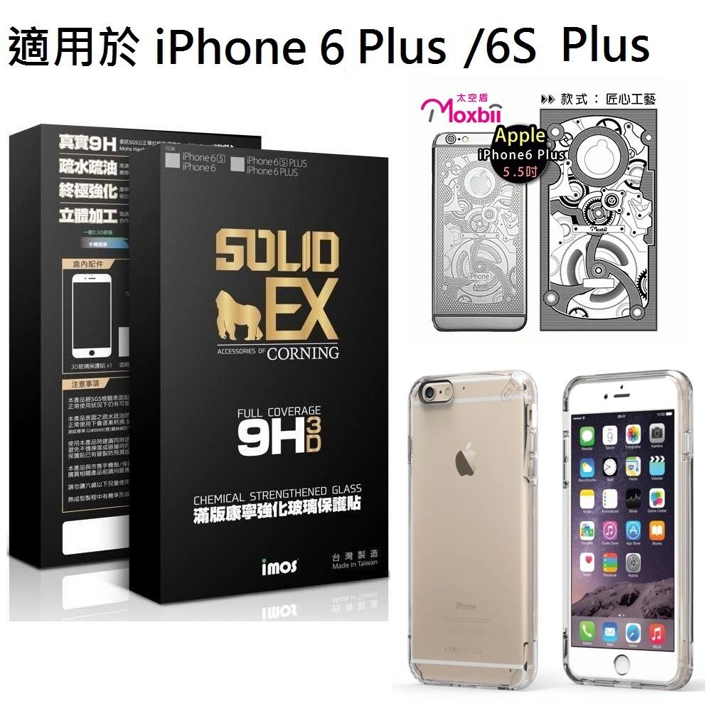 iPhone 6 Plus 6S Plus 5.5吋超值配件組合-螢幕保護貼保護殻光雕系列-匠心工藝背面保護貼非滿版