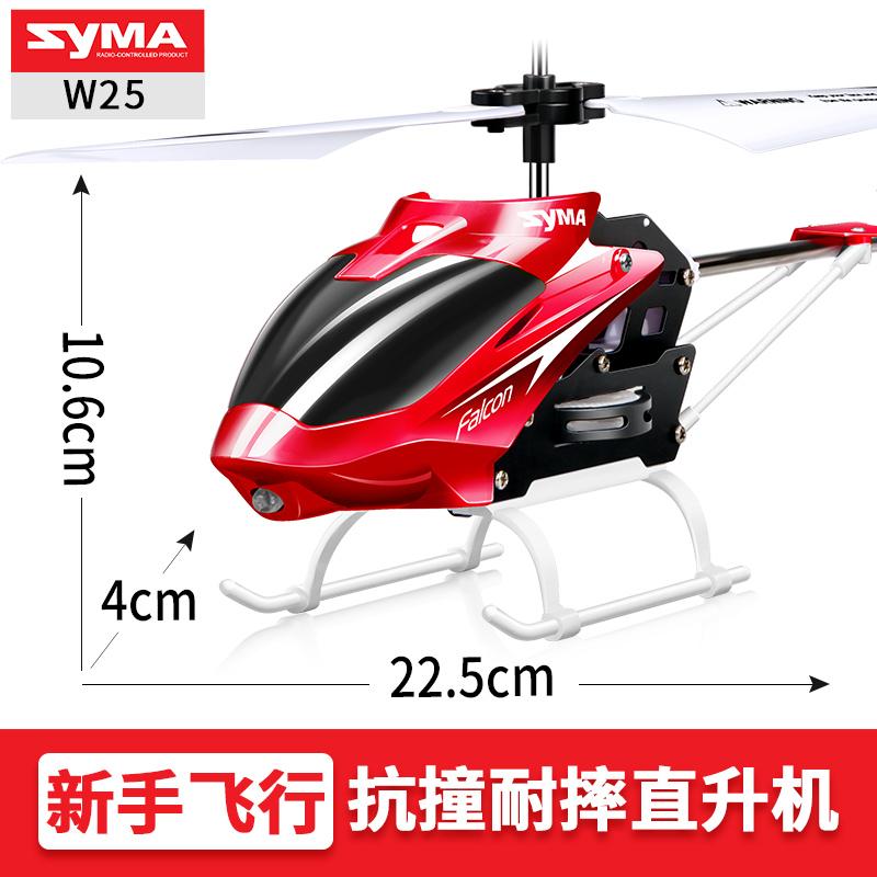 遙控飛機玩具直升機充電耐摔航模直升飛機無人機飛行器TW