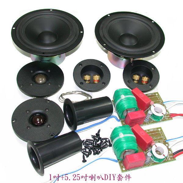 ANV【DIY套件5.25吋喇叭】單體/分音器/接線槽/吸音棉/螺絲/錫絲/排氣管套件 一組