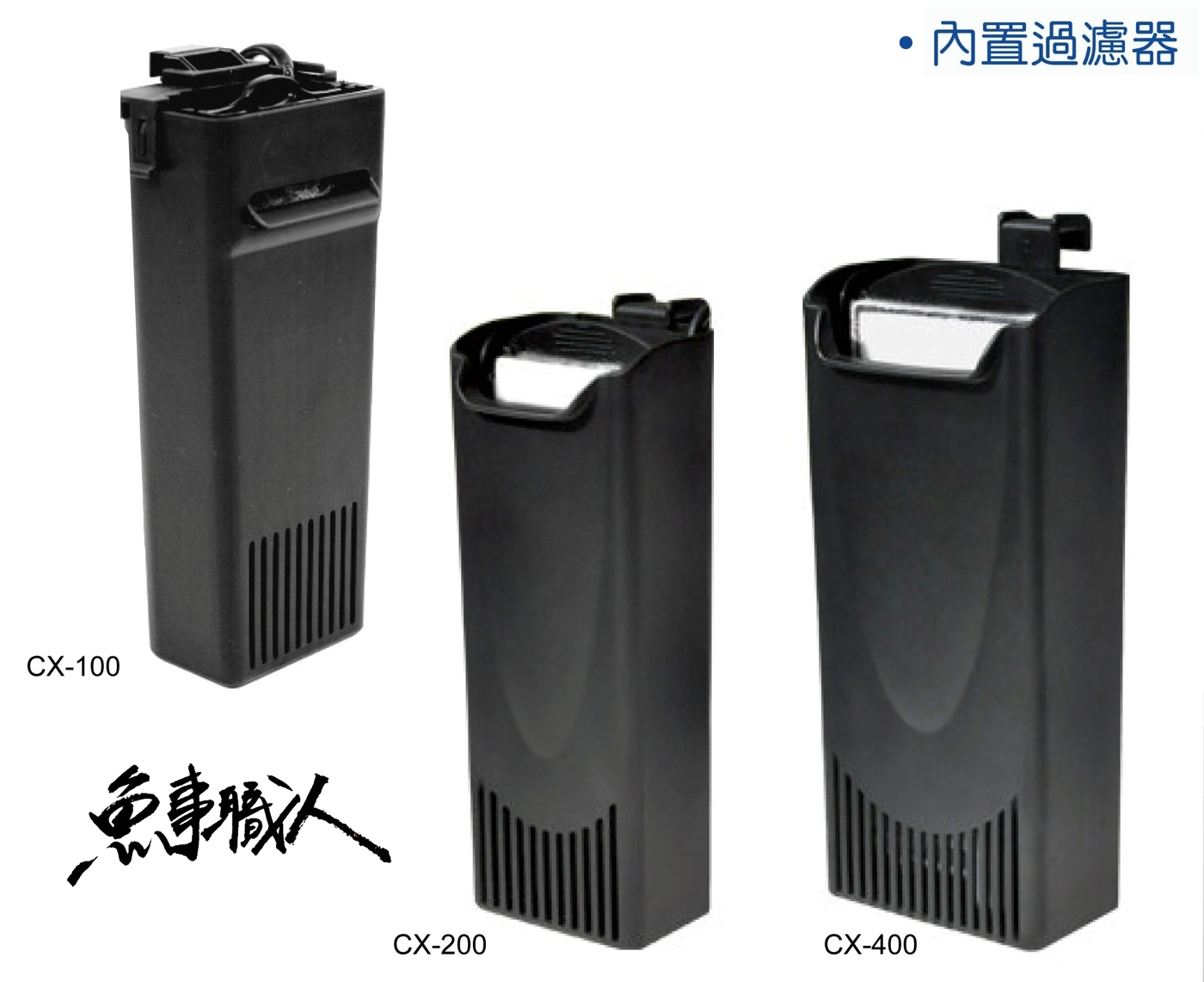 RESUN日生內置過濾器CX-200 200L H烏龜兩棲蓮花盆青蛙戶外過濾不受地形限制魚事職人