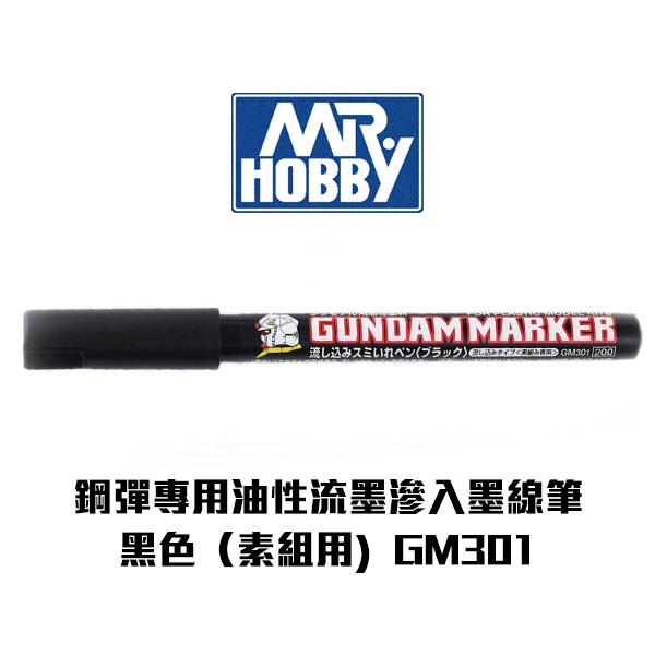 鋼彈筆 日本GSI郡氏 鋼彈專用油性流墨滲入墨線筆(素組用) 黑色 GM301