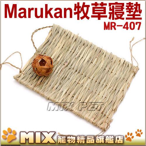 ◆MIX米克斯◆日本Marukan 【MR-407】牧草寢墊(M)四角有麻繩可固定綁於籠內