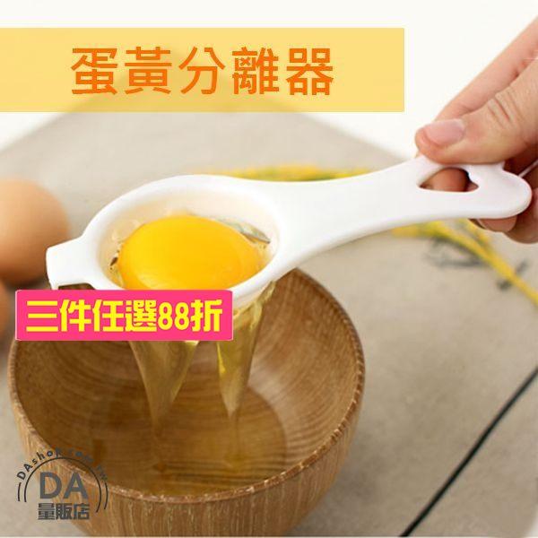 居家任選4件88折蛋清分離器蛋白蛋黃分離器火鍋涮涮鍋糕點蛋捲烘焙料理V50-0092