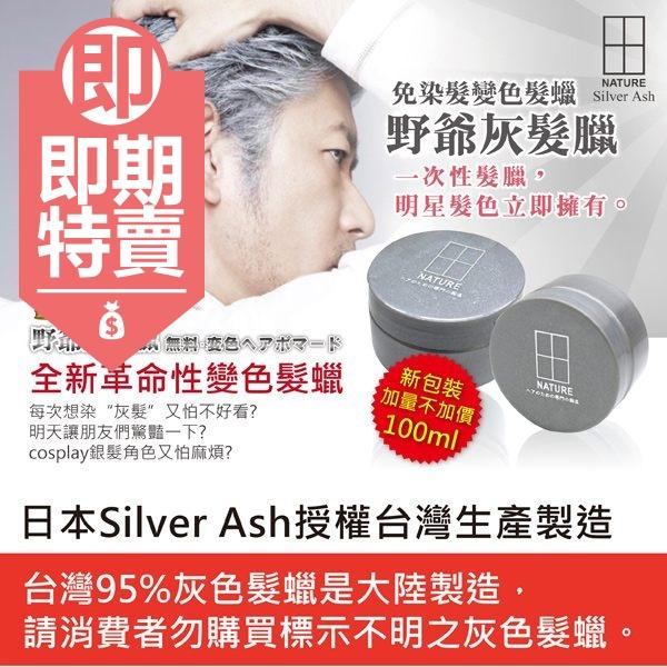 日本Silver Ash野爺灰髮蠟100g免染髮銀灰變色髮臘奶奶灰造型髮泥
