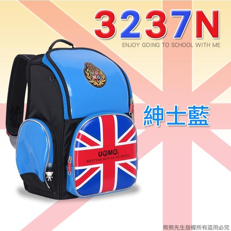 熊熊先生UnMe兒童書包台灣製3237夜間反光設計英倫亮面後背包兒童護脊背包