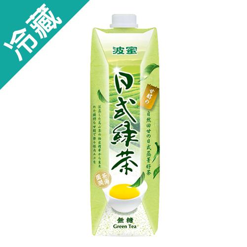 波蜜日式無糖綠茶 1000ML/瓶【愛買冷藏】