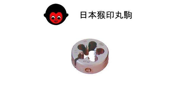 丸駒 圓駒 M6*1.0 直徑25mm 猴印丸駒(公制) 猴牌 日本製 MADE IN JAPAN