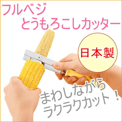 日本SHIMOMURA玉米分離器玉米撥粒器不鏽鋼刨玉米粒器玉米刀