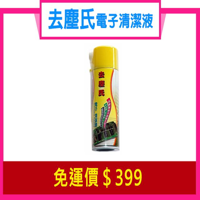 快速出貨台灣免運費去塵氏-電子清潔液3C電子氧化接點清潔597元再送110防身噴霧器25ML一支