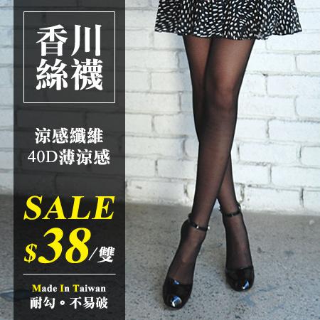 香川 涼感纖維.40D薄涼感褲襪(1雙入) 黑色/膚色 透膚絲襪 耐勾