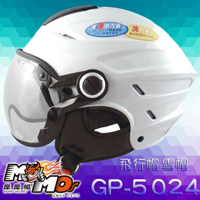 GP5 GP-5 024半罩安全帽飛行帽飛行鏡護耳雪帽素色系列