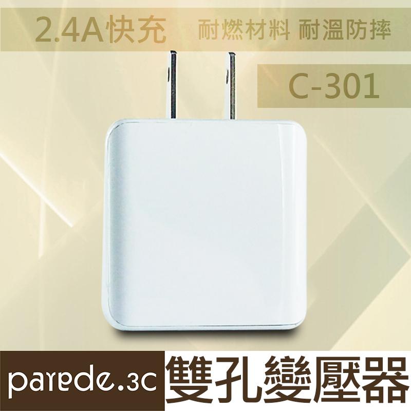 2.4A雙孔快速充電器 手機充電器 旅充 快充頭 極速充電 變壓器 雙USB充電器 通用